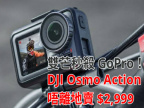 雙芒秒殺 GoPro!DJI Osmo Action 平賣 $2,999