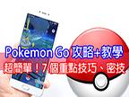 【攻略+教學】超簡單!Pokemon Go 7 個重點技巧、密技