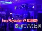 試玩 Sony Playstation VR | 跟 HTC VIVE 比拼