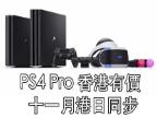 new PS4 即日開賣!  PS4 Pro 有 4K、HDR 十一月港日同步