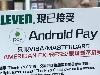 Apple 有難!版主收風:Android Pay 明日開通