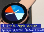 定價秒殺 Apple Watch!Galaxy Watch Active 評測