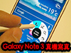 Samsung Galaxy Note 3 實機圖搶先睇!