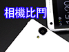 影相對比:HTC Desire 816 vs Sony Xperia T2 Ultra