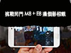 千三萬完勝 UltraPixel ? HTC Butterfly 2  影相比拼 M8 、E8