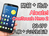 6 吋 IPS + 4G $3499 ! Alcatel OneTouch Hero 2 開箱跑分