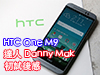 達人 Danny 對 HTC One M9 初步印像