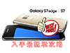 幫你揀:邊間買 Samsung Galaxy S7 Edge / S7  最多贈品送?!