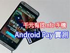 一千蚊有找! 平價手機 Android Pay 付款實測