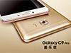 三星首款 6GB RAM 手機,Galaxy C9 Pro 正式發表