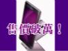 售價破萬!挑戰購買力?紫色機身華為 Mate 9 Pro 有 4 倍變焦