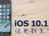 iOS 10.1 正式推出 iPhone 7 Plus 人像玩景深
