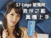 回心轉意藍!救世之色 ! Samsung Galaxy S7 Edge 新色睇!