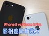 同門比拼:iPhone 8 vs iPhone 8 Plus 影相質素差別大公開