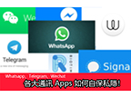 Whatsapp、Telegram、Wechat:通訊 Apps 如何自保私隱?