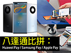 八達通比拼:Huawei Pay / Samsung Pay / Apple Pay