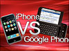 Apple iPhone vs Google G1!兩大巨頭 挑戰賽