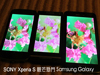 Sony Xperia S 詳測 (二) : 屏幕效果大戰三星 Galaxy