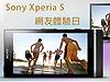 Sony Xperia S 網友搶先體驗日 報名啦