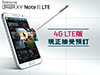 訂機始動!三星 Galaxy Note II LTE 入手攻略