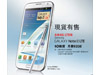 3 香港 Samsung GALAXY Note II LTE 上台優惠