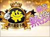 ePrice.HK 2012 網民至愛手機皇 結果公佈