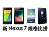 3G 上網平板挑機鬥!新 Nexus 7 vs 三星 vs FonePad