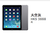 Apple iPad Air + iPad Mini Retina Display 香港價錢出了