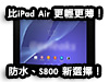 輕、薄過 iPad Air!Sony Xperia  Z2 Tablet 正式發佈
